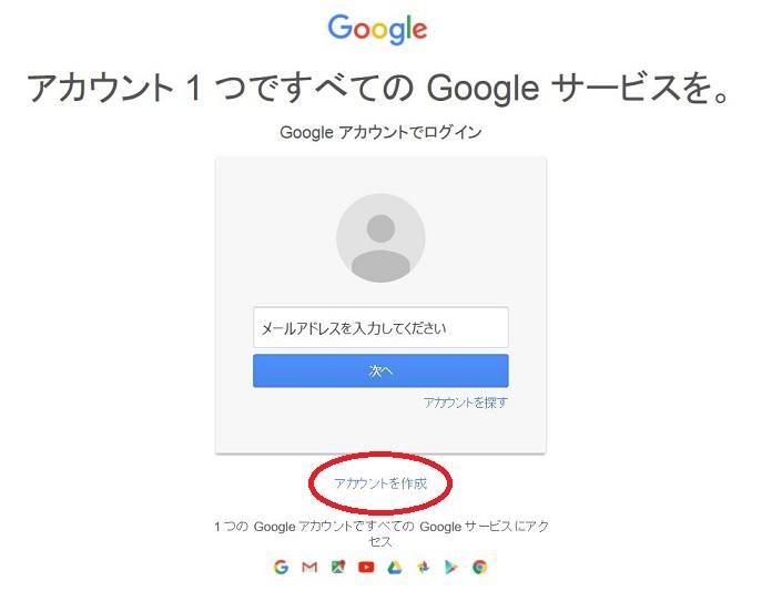 googleアカウント作成へ