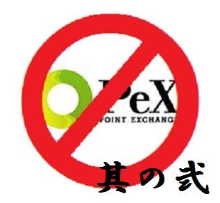 PeX停止ロゴ其の弐
