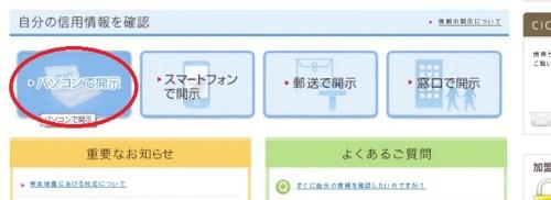 CIC開示請求01