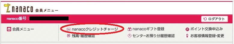nanacoクレカ登録手順02
