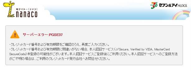 nanaco登録エラー