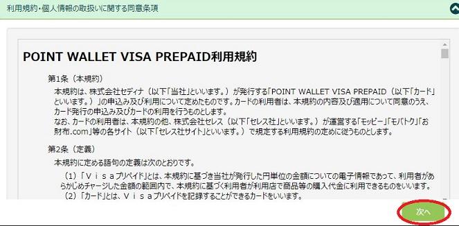 wallet申込手順04