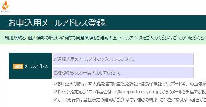 wallet申込手順03
