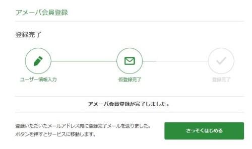 ドットマネー登録04