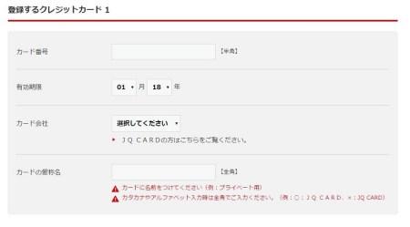 JQカード登録02