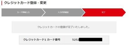 JQカード登録05