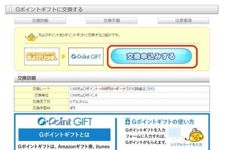 ちょびリッチGポイント交換02