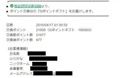 ちょびリッチGポイント交換07