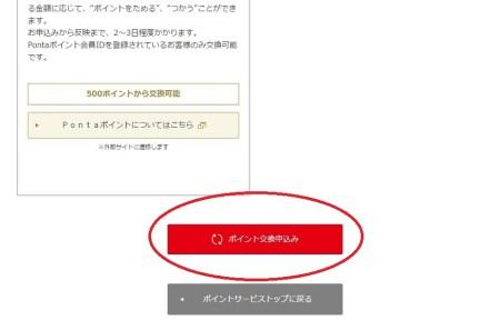 JQセゾン交換05