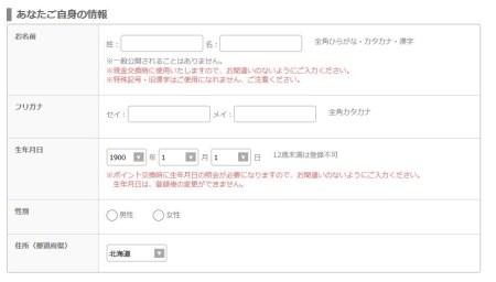 ちょびリッチ登録手順06