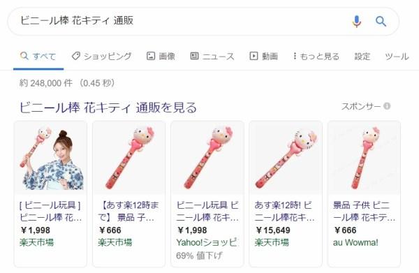 ビニール棒花キティ02