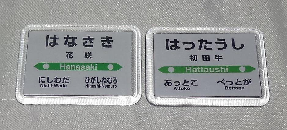 花咲初田牛駅名標マグネット01