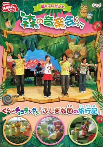 NHKおかあさんといっしょ 夏のプレゼント 森の音楽会【DVD】