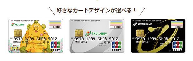 セブン銀行 デビットカード 作り方