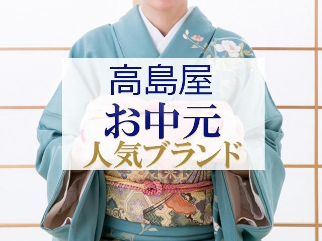 高島屋百貨店 お中元 洋菓子・和菓子人気ブランド