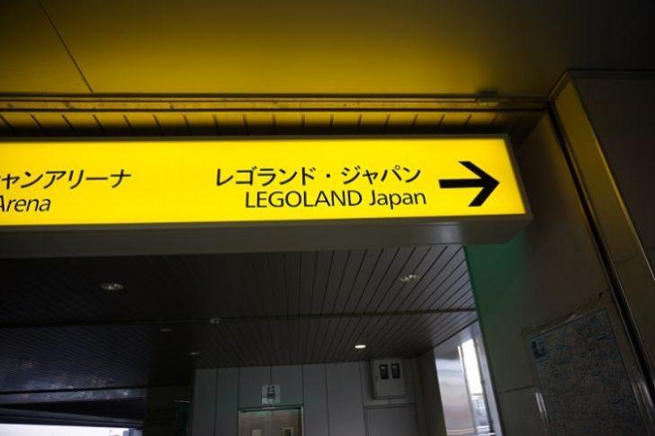 レゴランド名古屋 金城ふ頭駅