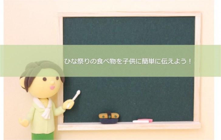 ひな祭りの食べ物って何?意味や由来は?子供への簡単な伝え方!8