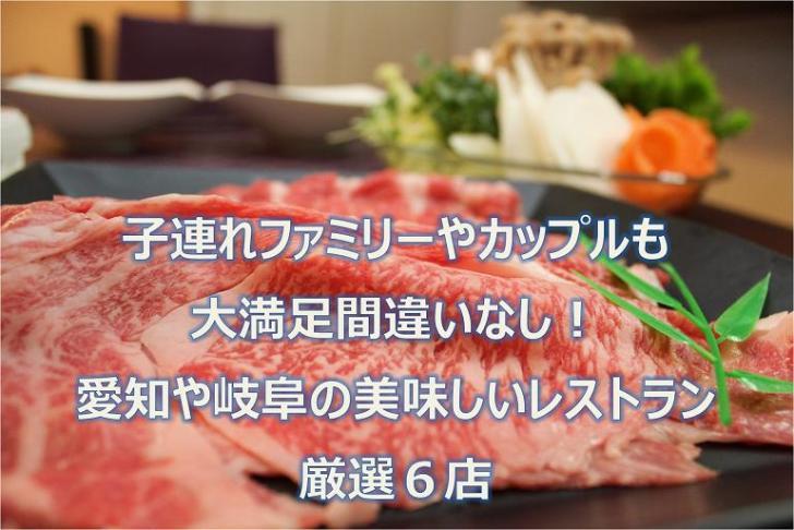 デートでも子供連れでも使えるおすすめレストランin愛知と岐阜!