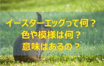 イースターエッグって何?色や模様は何?意味はあるの?