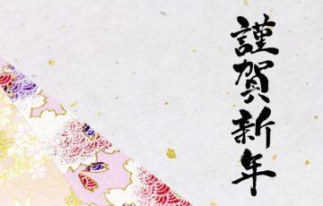 謹賀新年とは?意味は何?恭賀新年との違いは?