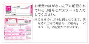 婦人画報カタログギフト申込2