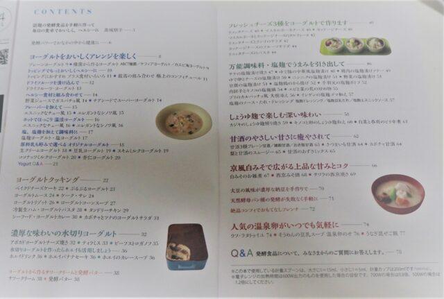 タニカヨーグルトメーカーレシピ