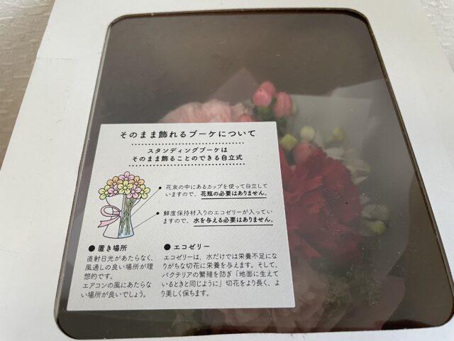 おしゃれな花通販ハナプライムお花の手入れ