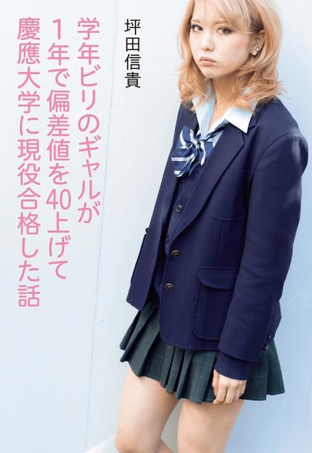 「石川恋 ビリギャル」の画像検索結果