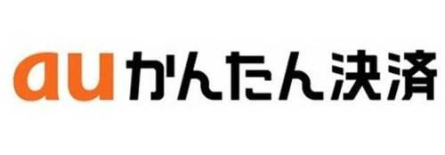 auかんたん決済ロゴ