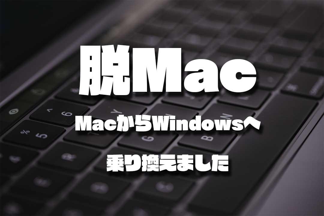 MacからWindowsへ乗り換えました。脱Macの理由と使い心地
