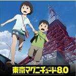 東京マグニチュード8.0の感想、評価