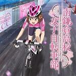 南鎌倉高校女子自転車部の感想、詳細情報
