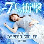 coolmat-90-140_th_2