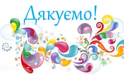 Подяка ЗОШ№17 ім.Саражана В.Г від батьків