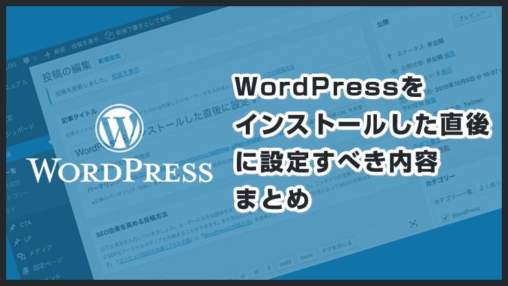 WordPressをインストールした直後に設定すべき内容まとめ