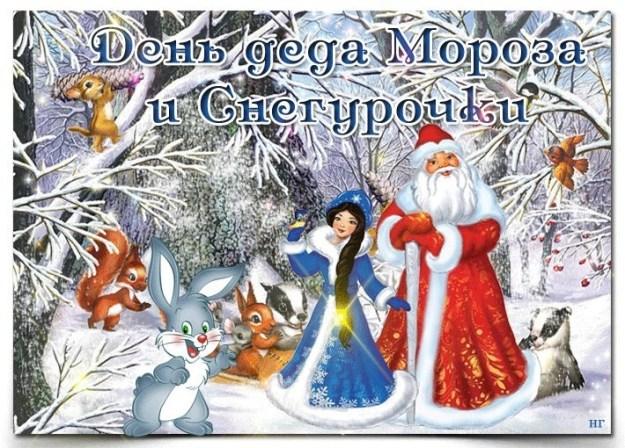 Картинки по запросу открытка Дед Мороз