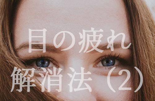 目の疲れ解消法 (2)