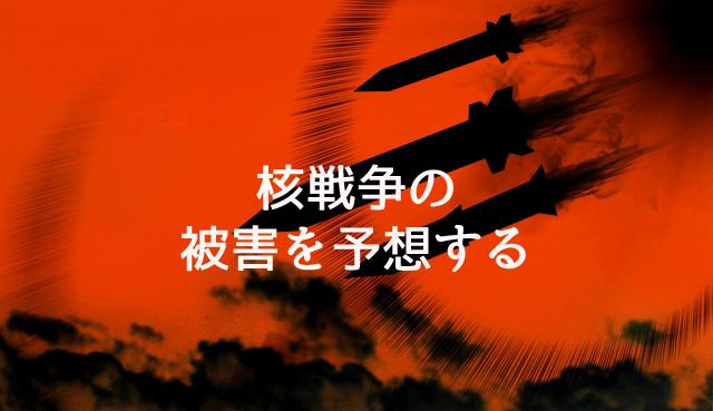 核戦争の被害を予想する
