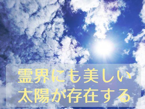 霊界にも美しい太陽が存在する