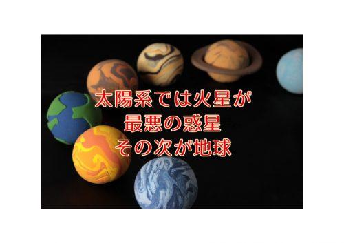 太陽系では火星が最悪の惑星その次が地球
