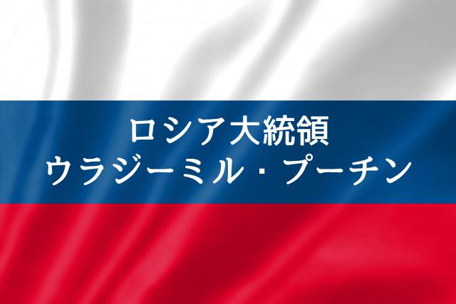 ロシア大統領ウラジーミル・プーチン