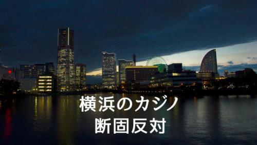 横浜のカジノ断固反対