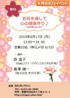 お花を通して心の健康作り(2019.6.17)~6月のおたがいサロンのカフェイベント
