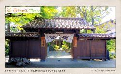 佛子園訪問(藤田)(2019.9.6)-Vol.569- 共生型デイサービス おたがいサロン