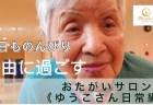 ゆうこさんの日常(You Tube)