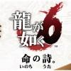 龍が如く6のストーリーとあらすじ(ネタバレ注意!)内容・出演者とPVまとめ。
