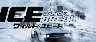 ワイルドスピード8アイスブレイクのネタバレ感想&ストーリー考察・評価。ドムの裏切り・ステイサム加入の理由とは?