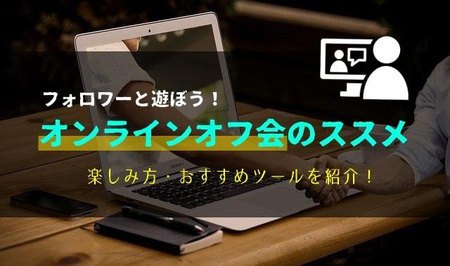 オンラインオフ会-アイキャッチ