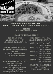 Cafe EDGE~GAME&MOVIE~(名古屋)