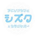 【閉店】アニソンカフェ&カラオケバー「シズク」(小岩)